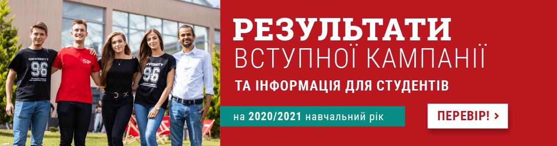 Результати вступу на 2020/2021 навчальний рік
